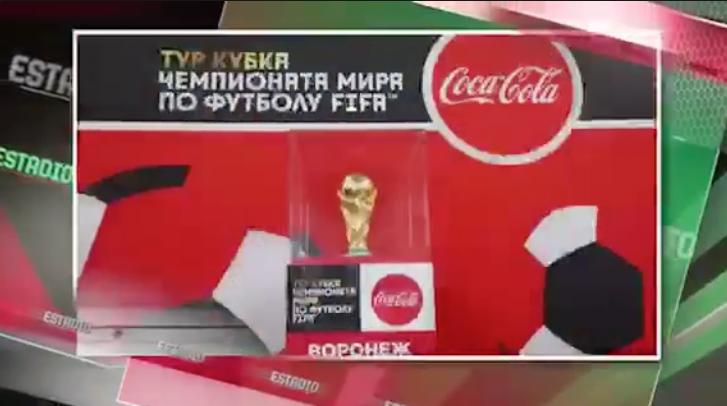 Inicia el tour de la Copa del Mundo